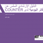 Friendly guide to COUNTER journal reports Arabic language edition